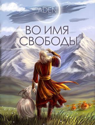 """""""во имя свободы"""""""