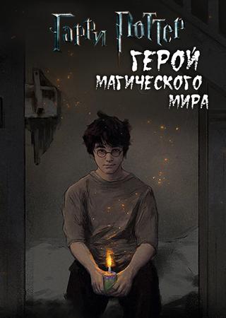 """""""герой магического мира"""""""