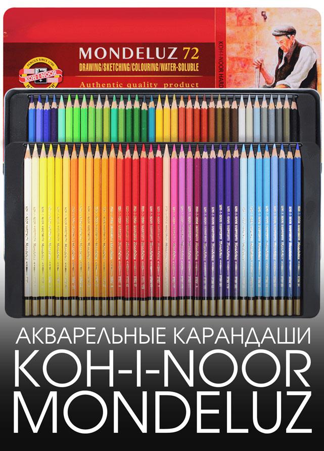 акварельные карандаши koh-i-noor mondeluz акварельные карандаши koh-i-noor mondeluz 72